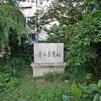 魯粛墓遺址