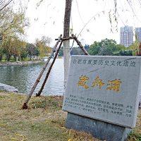 藏舟浦遺址