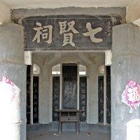 竹林寺七賢祠