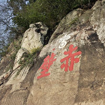 赤壁古戦場