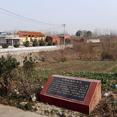 呂蒙城遺址