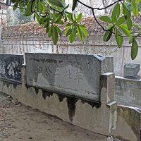 羊杜二公祠碑