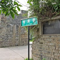 三国益陽城遺址
