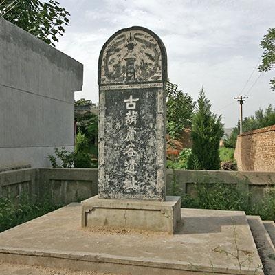 古葫芦谷遺址
