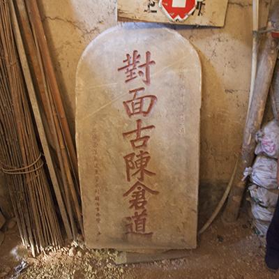 陳倉古道遺址