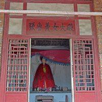 張魯義女墓祠